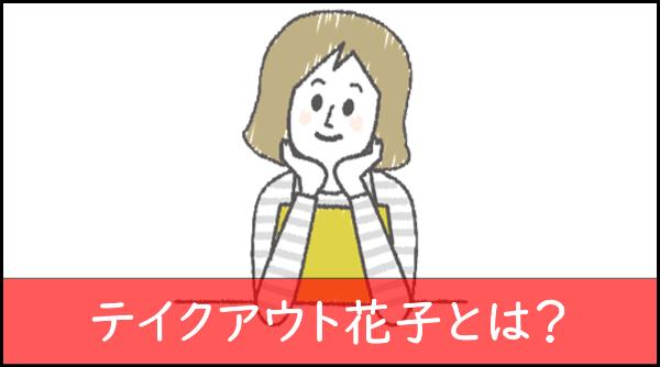 テイクアウト花子とは?収益は寄付します